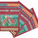 Мотоциклы «Восход» описание