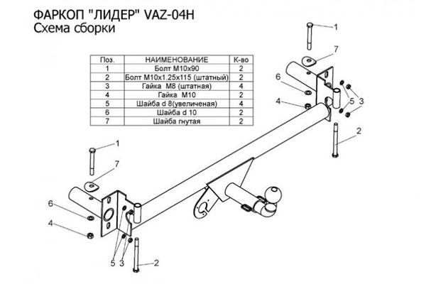 Как установить фаркоп схема сборки