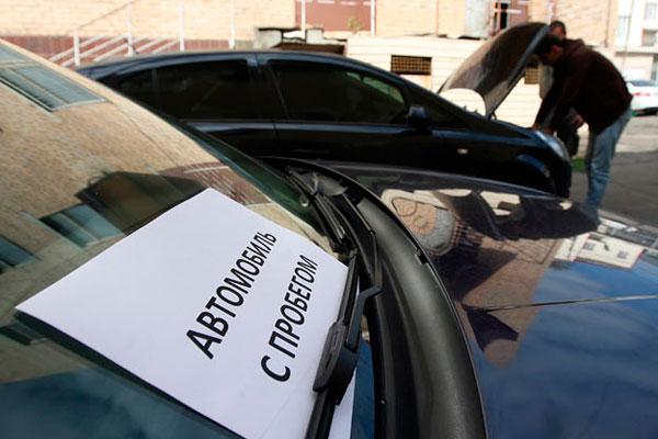 Как купить подержанный автомобиль (фото-2)